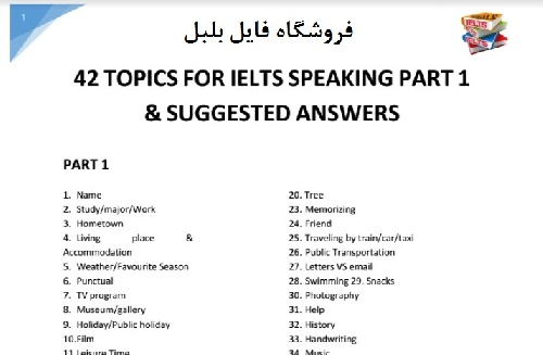دانلود کتاب 42 TOPICS FOR IELTS SPEAKING PART 1 AND SUGGESTED ANSWERS